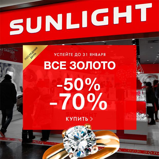 Ювелирные украшения — купить ювелирное изделие в интернет-магазине SUNLIGHT  в Москве, выбрать драгоценное украшение в каталоге с фото и ценами f8b4e3ad82a