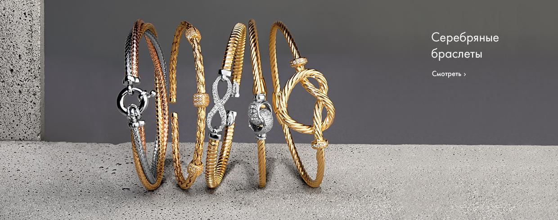 /catalog/bracelets-silver.html
