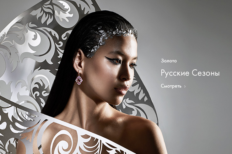 /catalog/?collection=5683&banner_coll=russiasezon