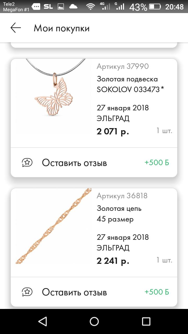 БАБОЧКА  КУЛОН.