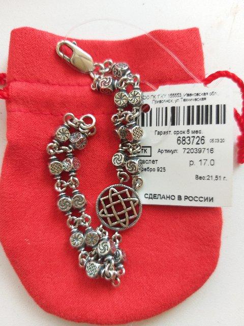 Славянский браслет-оберег