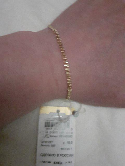Золотой браслет в подарок сестре.