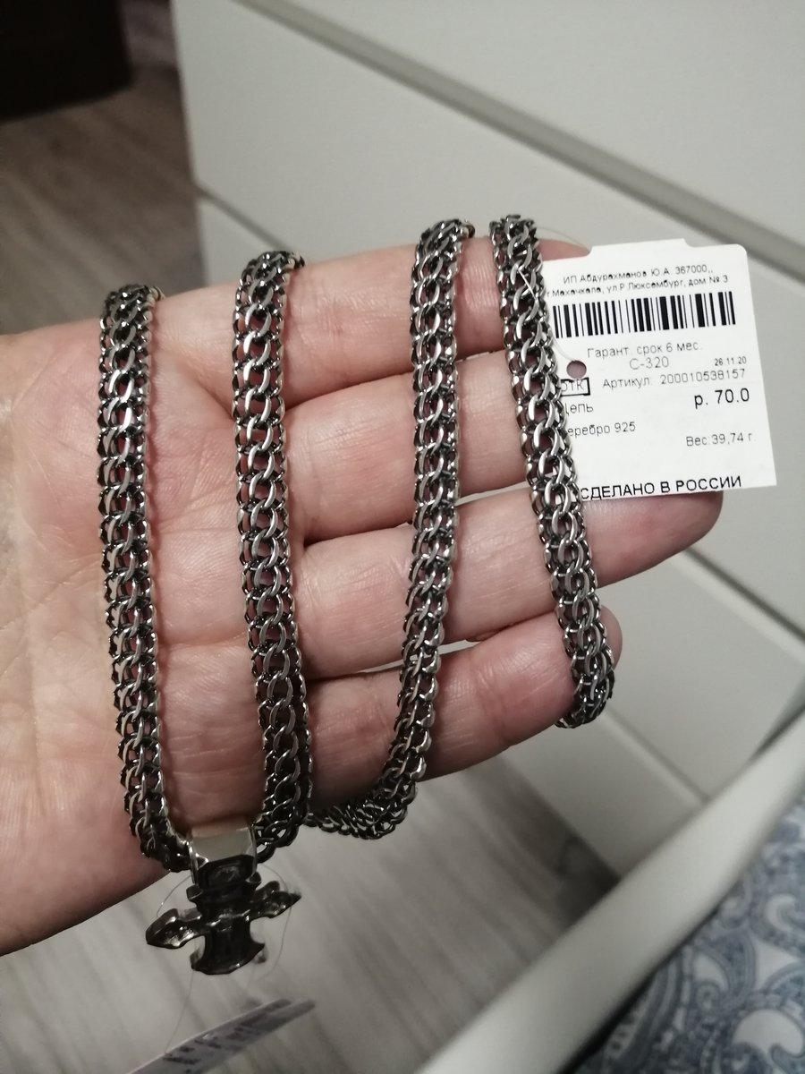 Хороша мосивная цепь