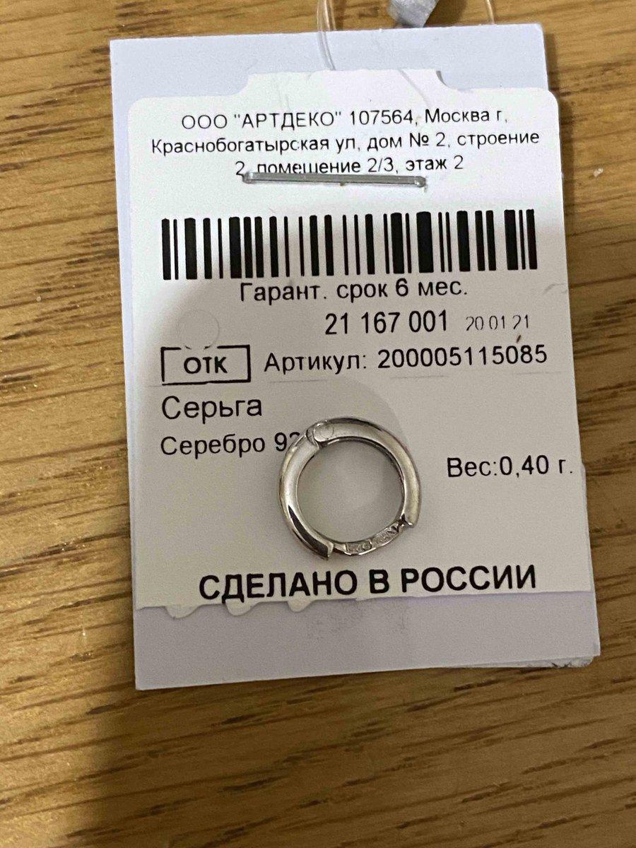 Кольцо в третий прокол